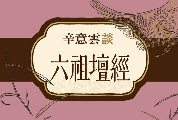 VTcover_590x400_辛談六祖壇經.jpg