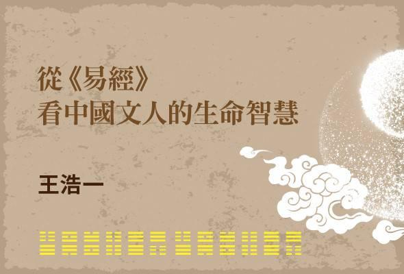 易經中國文人.jpg